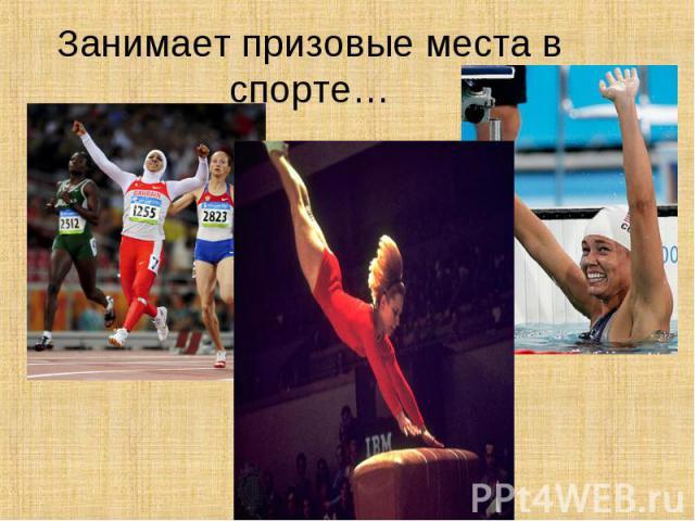 Занимает призовые места в спорте…
