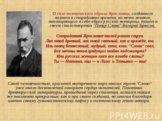 О силе поэтического образа Ярославны, созданного поэтом в стародавние времена, но вечно живого, воплощающего в себе образ русской женщины, пишет в своем стихотворении