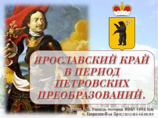 Ярославский край в период петровских преобразований