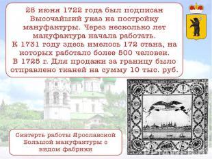 28 июня 1722 года был подписан Высочайший указ на постройку мануфактуры. Через н