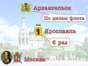 Архангельск По делам флота Ярославль Москва