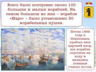 Всего было построено около 100 больших и малых кораблей. На самом большом из них