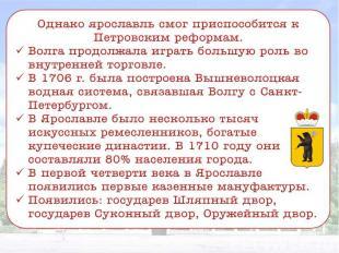 Однако ярославль смог приспособится к Петровским реформам. Волга продолжала игра