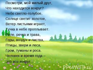 Посмотри, мой милый друг, Что находится вокруг? Небо светло-голубое, Солнце свет