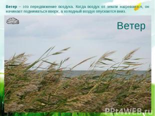 Ветер – это передвижение воздуха. Когда воздух от земли нагревается, он начинает