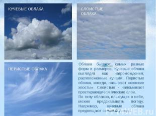 КУЧЕВЫЕ ОБЛАКА СЛОИСТЫЕ ОБЛАКА ПЕРИСТЫЕ ОБЛАКА Облака бывают самых разных форм и