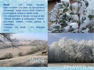 Иней – это очень мелкие кристаллики, похожие на крошечные снежинки. Чаще всего и