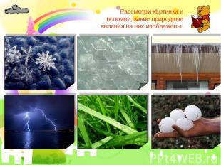 Рассмотри картинки и вспомни, какие природные явления на них изображены.