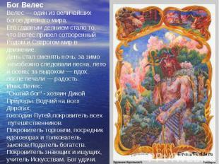 Бог Велес Велес — один из величайших богов древнего мира. Его главным деянием ст