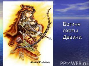 Богиня охоты Девана