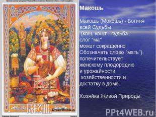 """Макошь Макошь (Мокошь) - Богиня всей Судьбы (кош, кошт - судьба, слог """"ма"""" может"""
