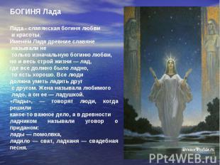 БОГИНЯ Лада Лада - славянская богиня любви и красоты. Именем Лада древние славян