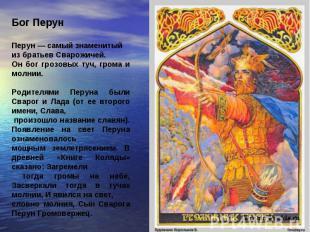 Бог Перун Перун — самый знаменитый из братьев Сварожичей. Он бог грозовых туч, г