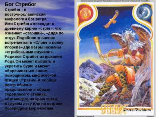 Бог Стрибог Стрибог - в восточнославянской мифологии бог ветра. Имя Стрибога вос
