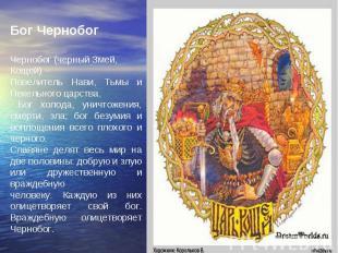 Бог Чернобог Чернобог (черный Змей, Кощей) – Повелитель Нави, Тьмы и Пекельного