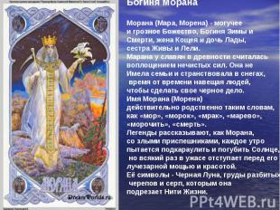 Богиня Морана Морана (Мара, Морена) - могучее и грозное Божество, Богиня Зимы и