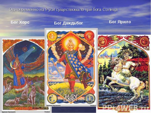 Одновременно на Руси существовало три бога Солнца Бог Хорс Бог Даждьбог Бог Ярило