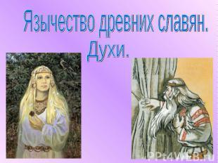 Язычество древних славян. Духи