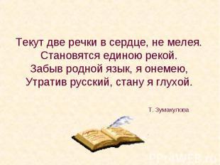 Текут две речки в сердце, не мелея. Становятся единою рекой. Забыв родной язык,