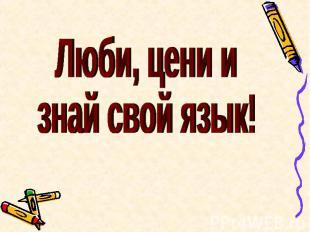 Люби, цени и знай свой язык!