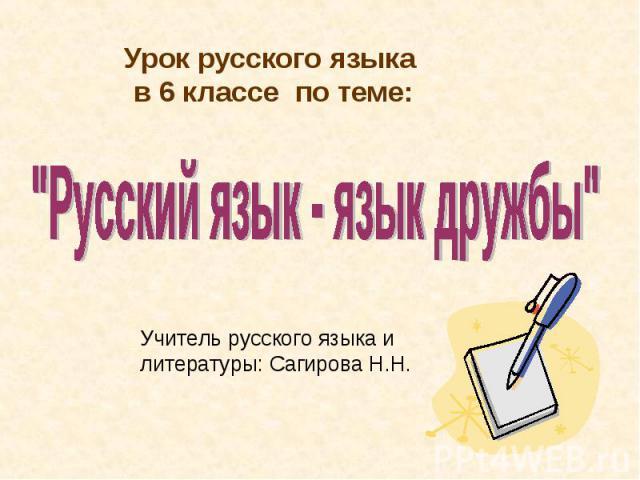 Урок русского языка в 6 классе по теме: