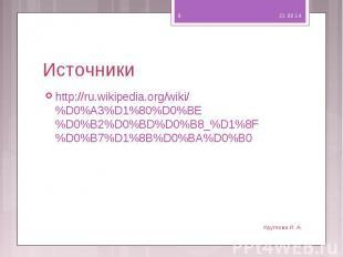Источники http://ru.wikipedia.org/wiki/%D0%A3%D1%80%D0%BE%D0%B2%D0%BD%D0%B8_%D1%