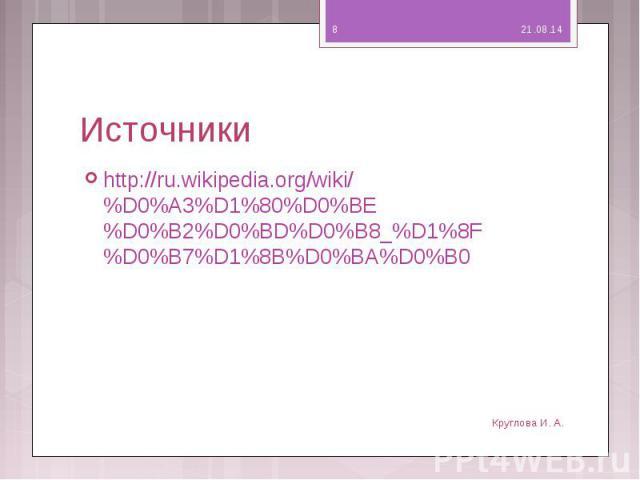 Источники http://ru.wikipedia.org/wiki/%D0%A3%D1%80%D0%BE%D0%B2%D0%BD%D0%B8_%D1%8F%D0%B7%D1%8B%D0%BA%D0%B0