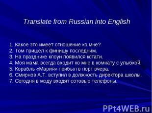 Translate from Russian into English 1. Какое это имеет отношение ко мне? 2. Том