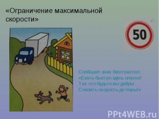 «Ограничение максимальной скорости» Сообщает знак бесстрастно: «Ехать быстро зде