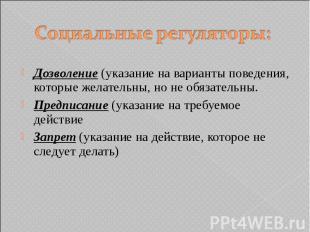 Социальные регуляторы: Дозволение (указание на варианты поведения, которые желат