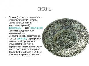 """скань Скань (от старославянского глагола """"съкати"""" - сучить, свивать в одну нить"""