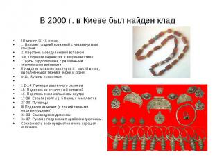 В 2000 г. в Киеве был найден клад I Изделия IX - X веков: 1. Браслет гладкий ков