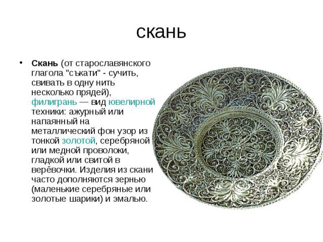 скань Скань (от старославянского глагола