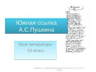 Южная ссылка А.С.Пушкина Урок литературы 10 класс