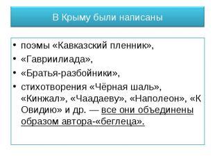 В Крыму были написаны поэмы «Кавказский пленник», «Гавриилиада», «Братья-разбойн