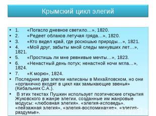 Крымский цикл элегий 1. «Погасло дневное светило…», 1820. 2. «Редеет о