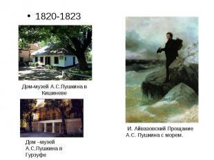 1820-1823 Дом-музей А.С.Пушкина в Кишиневе Дом –музей А.С.Пушкина в Гурзуфе И. А