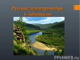 Русские землепроходцы в Забайкалье