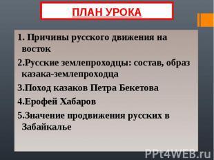 ПЛАН УРОКА 1. Причины русского движения на восток 2.Русские землепроходцы: соста