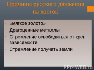 Причины русского движения на восток «мягкое золото» Драгоценные металлы Стремлен