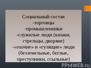 Социальный состав -торговцы -промышленники -служилые люди (казаки, стрельцы, дво