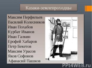 Казаки-землепроходцы Максим Перфильев Василий Колесников Иван Похабов Курбат Ива