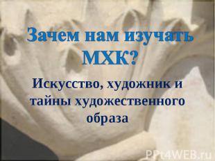 Зачем нам изучать МХК? Искусство, художник и тайны художественного образа