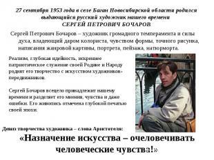 27 сентября 1953 года в селе Баган Новосибирской области родился выдающийся русс