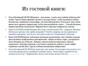Из гостевой книги:Ольга Нелидова05.09.2011Живопись - это жизнь , и тот, кто созд