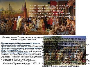 Это он сказал, что в России есть две партии: партия патриотов и партия воров.Пар