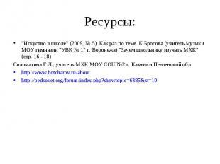 """Ресурсы: """"Искуство в школе"""" (2009, № 5). Как раз по теме. К.Бросова (учитель муз"""