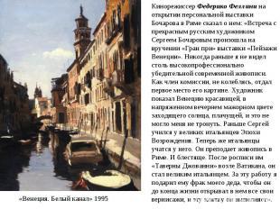 Кинорежиссер Федерико Феллини на открытии персональной выставки Бочарова в Риме