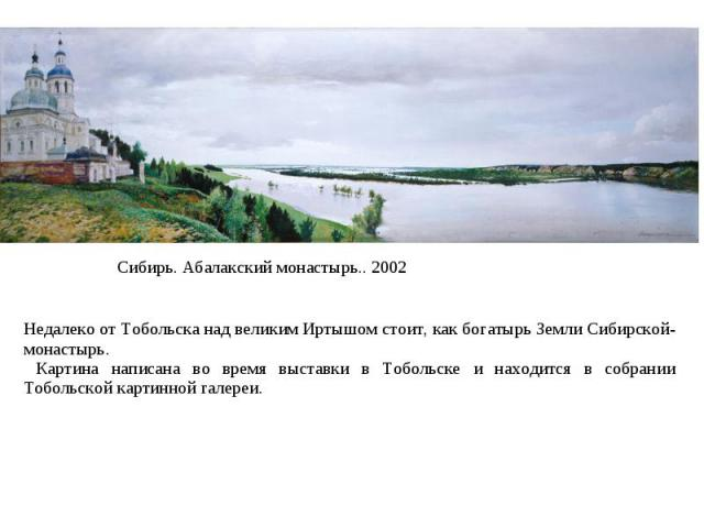 Недалеко от Тобольска над великим Иртышом стоит, как богатырь Земли Сибирской-монастырь. Картина написана во время выставки в Тобольске и находится в собрании Тобольской картинной галереи.