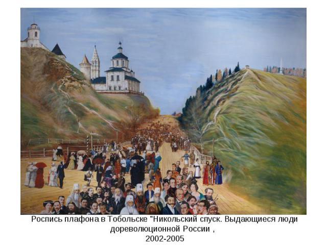 Роспись плафона в Тобольске